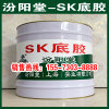 SK底胶、工厂报价、SK底胶、销售供应