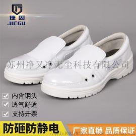 防静电防砸鞋耐磨食品厂工作鞋安全鞋