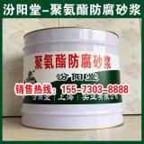 聚氨酯防腐砂漿、生產銷售、聚氨酯防腐砂漿、廠家直供