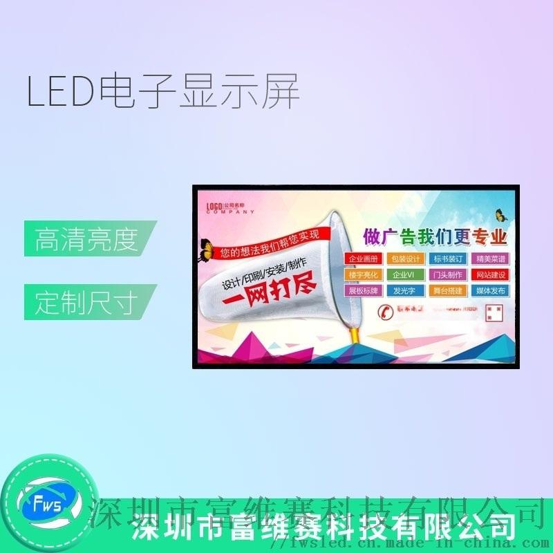 全彩室内舞台LED显示屏 户外广告电子屏幕