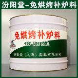 免烘烤補爐料、工廠報價、免烘烤補爐料、銷售供應