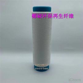 再生环保椰炭丝 椰炭纱线 椰炭消臭塑身抑菌睡衣