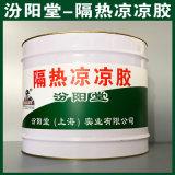 隔热凉凉胶、生产销售、隔热凉凉胶、涂膜坚韧