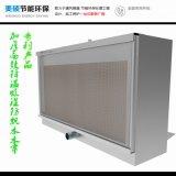 订做高效冷却加厚降温水帘墙 湿帘墙 厂房车间用