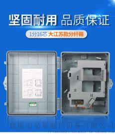 标准江苏款1分16/24芯光纤分纤箱   光分器箱