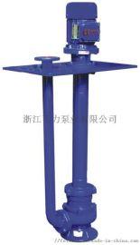 液下泵不锈钢款耐酸耐碱型立式离心液下排污水泵
