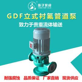 GDF型立式衬氟管道泵 化工管道泵 管道离心泵