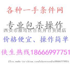 诚信在线假网18666997751布腰带