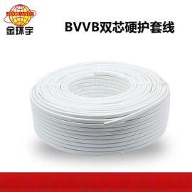 金環宇電線2芯純銅護套BVVB 0.75平方