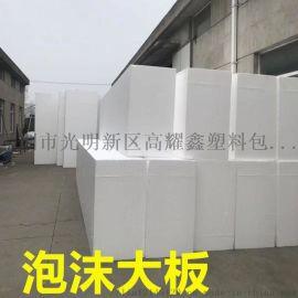 佛山EPS泡沫板 工地专用泡沫填充板 保温隔热板 厂家直销