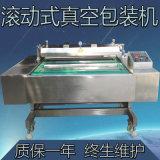 滚动式真空包装机清洗注意 滚动式真空包装机快速包装