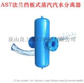 AS7型汽水分离器 蒸汽AS挡板式气水分离器