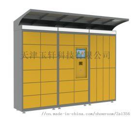 智能收衣柜、置物柜、智能电子取物柜、手机寄存柜