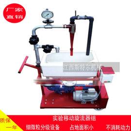 聚氨酯水力旋流器组头实验室移动式水力旋流器
