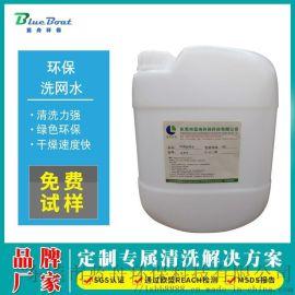 洗网水 溶剂力强 洗网快 效果好 质量保证稀释剂