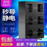 防靜電1200L防潮櫃 深圳防潮櫃 電子元件防潮櫃