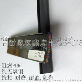 油性耐磨耐水汽聚氨酯扁电缆YFFB6*1.5