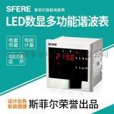 PD194Z-9H4数字显示LED多功能谐波智能电表