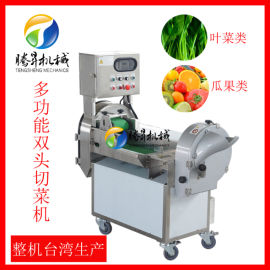 双头自动切菜机,变频调速叶菜根茎菜切菜机