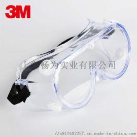 供应3M1621AF护目镜 防雾防尘防冲击防护眼罩