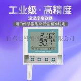 WIFI溫溼度監測解決方案