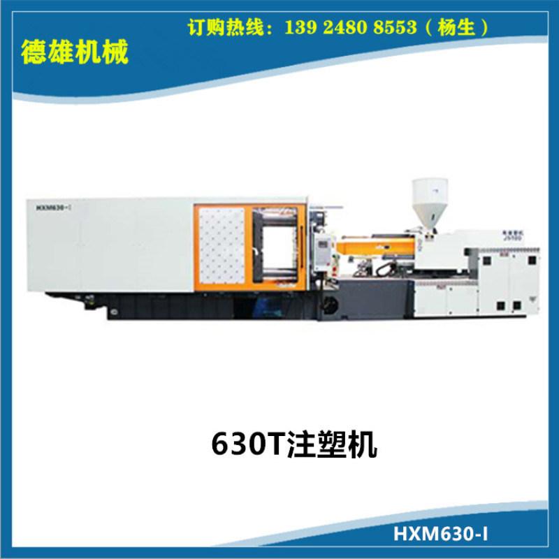 德雄机械 卧式曲肘 伺服注塑机 HXM630-I