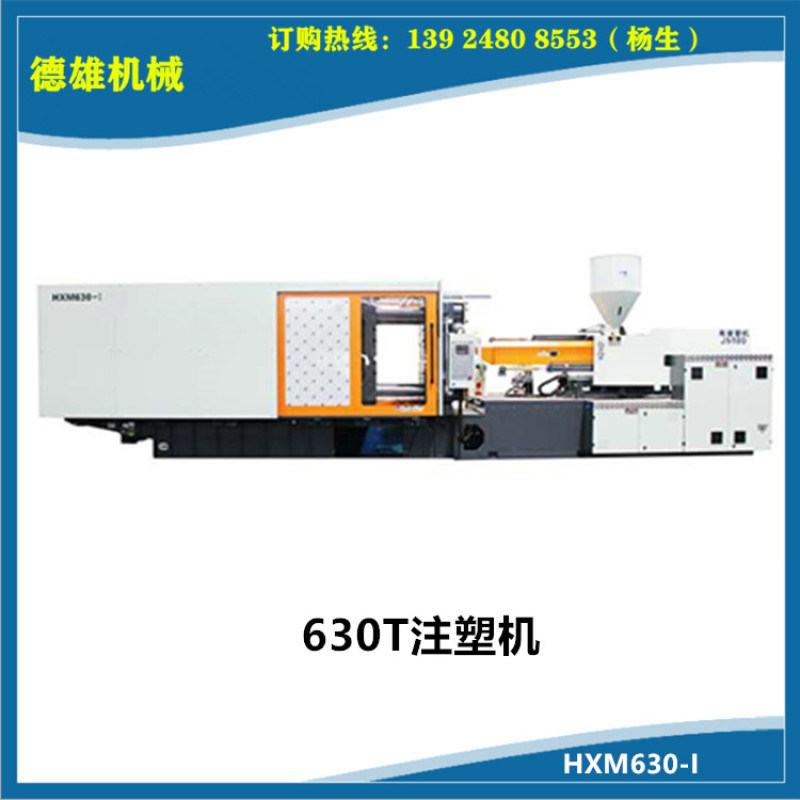 德雄機械 臥式曲肘 伺服注塑機 HXM630-I