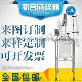 SF-30L 减压蒸馏抽滤冶金双层玻璃反应釜