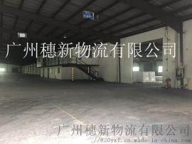 广州化工仓库黄埔化工仓储黄埔外贸中转装卸货