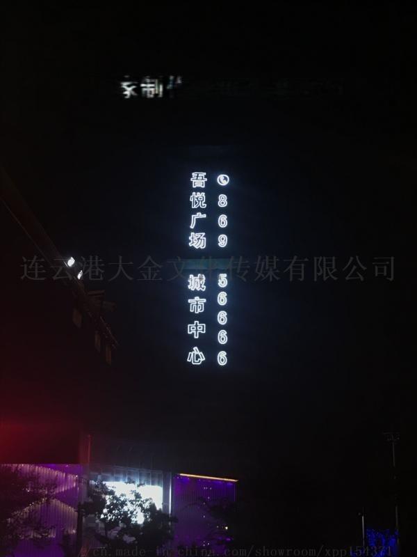 樓盤發光字掛網字燈光字