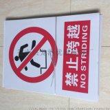 廠家供應PVC塑料建築工地安全標誌