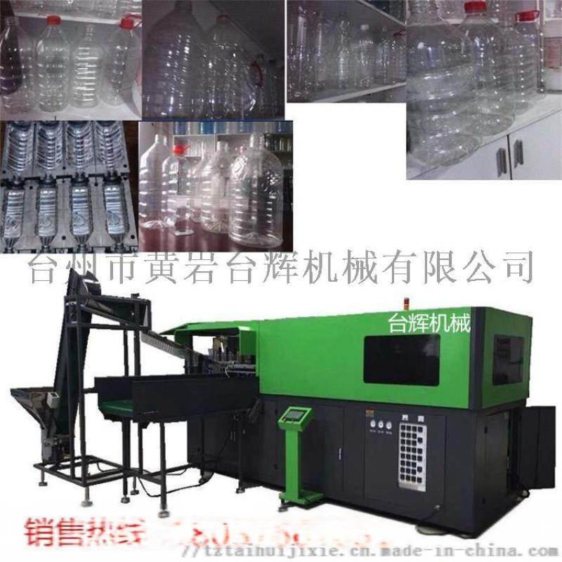 黄岩台辉厂家供应大型一出四5L全自动塑料吹瓶机