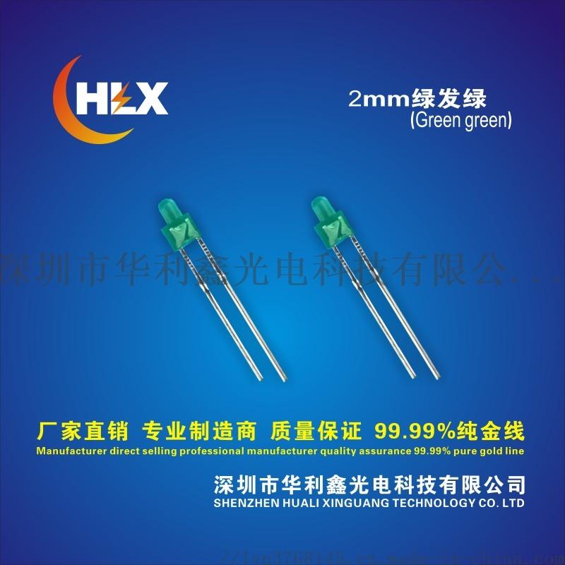 LED2mm發光二極管 F2 燈珠