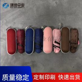 专业生产铅笔伞超细五折雨伞可放口袋的雨伞上海雨伞厂