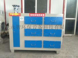 河北永智厂家直销活性炭废气处理设备活性碳吸附箱
