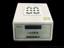 LB-901B型厂家直销COD快速消解仪