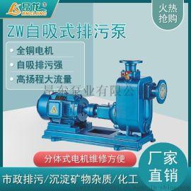 现货供给不锈钢ZW自吸式排污泵 工业污水化工自吸泵