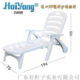 海阳牌 (广东)进口PP塑料沙滩椅生产厂家