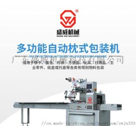 厂家直销面包包装设备 多功能枕式包装机械
