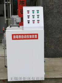 自动加药装置 消毒剂自动投加装置X00-GGZJ型