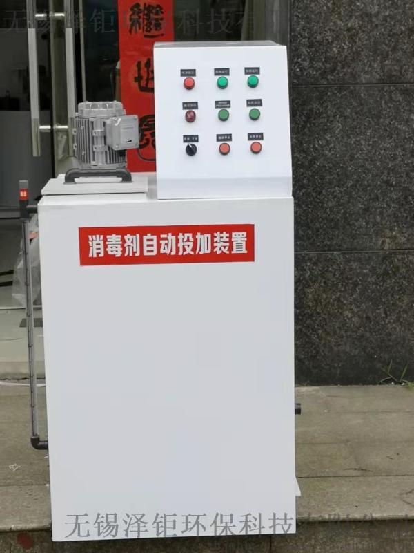 自動加藥裝置 消毒劑自動投加裝置X00-GGZJ型
