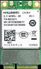 华为4G模块ME909S