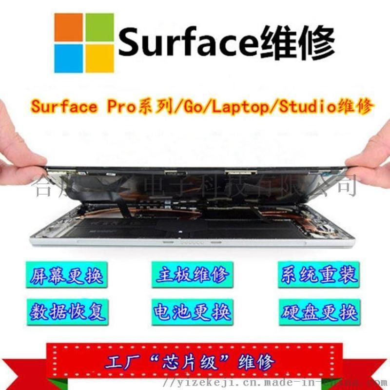 合肥微軟筆記本銷售維修點  Surface Pro