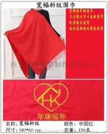 西安工作服围巾厂家定制酒店企业年会聚会专用红围巾斜纹宽幅红围巾可印刷