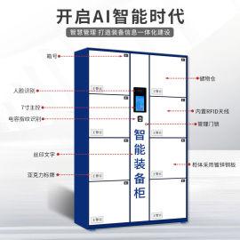 北京36门智能装备管理柜定制 联网型智能装备柜厂家
