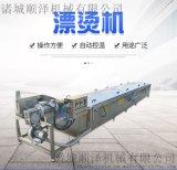 熱銷連續式海帶苗漂燙機 漂燙冷卻一體機
