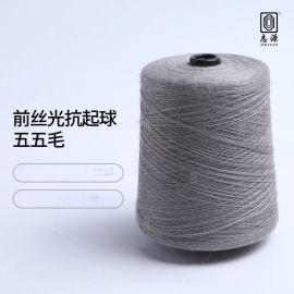 【志源】厂价直销舒适保暖前丝光抗起球五五毛 48S/2毛晴纱现货