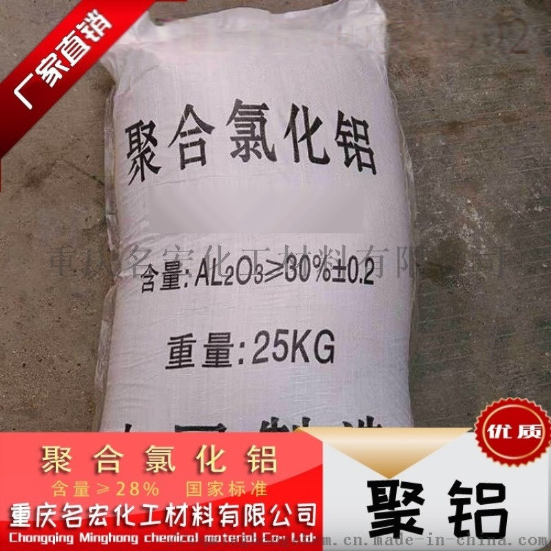 重庆四川聚合氯化铝沉淀剂絮凝剂助滤剂聚铝PAC厂家
