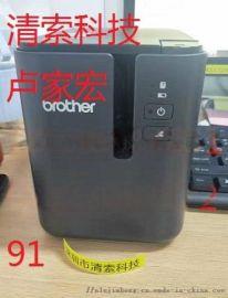 兄弟PT-9700替代型号PT-P900标签机