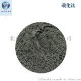 2.6-3.2μm粉末冶金用碳化钛粉高纯碳化钛